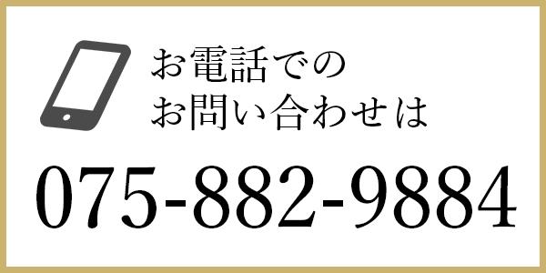 お電話:075-882-9884