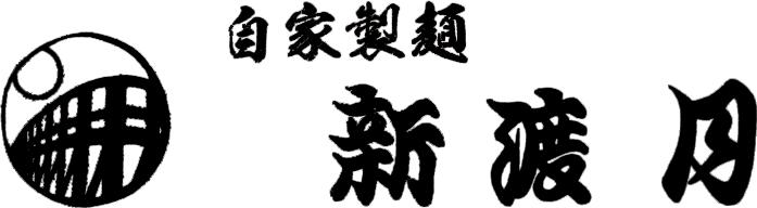 京都 嵐山 自家製麺 新渡月